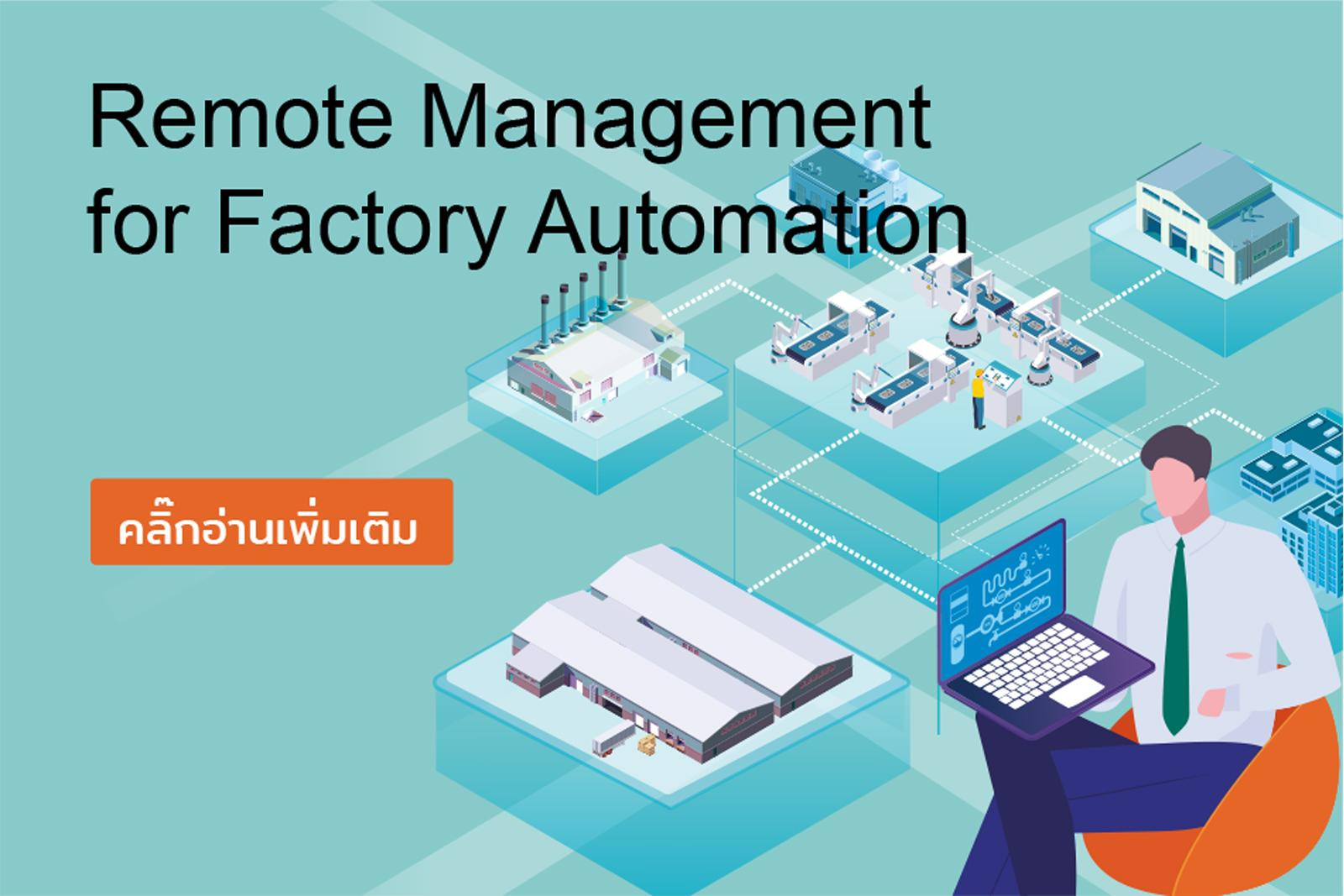 Remote Management for Factory Automation