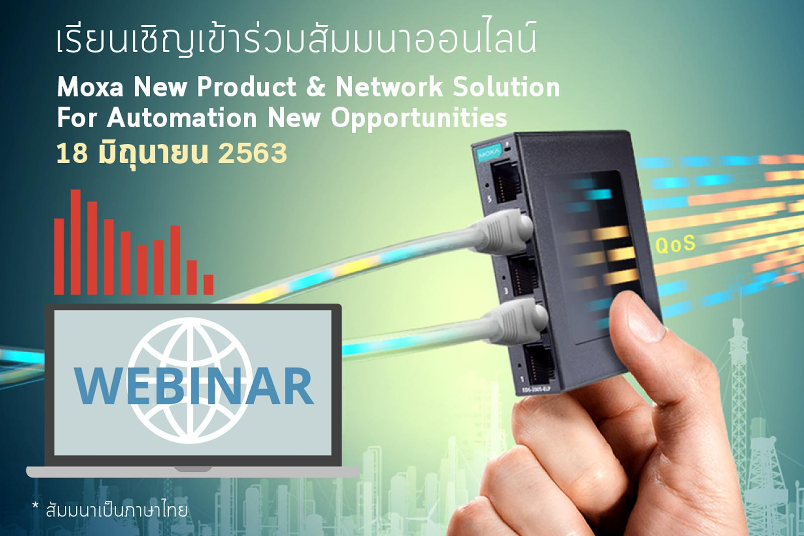 เชิญร่วมสัมมนาออนไลน์ : Moxa New Product & Network Solution for Automation New Opportunities